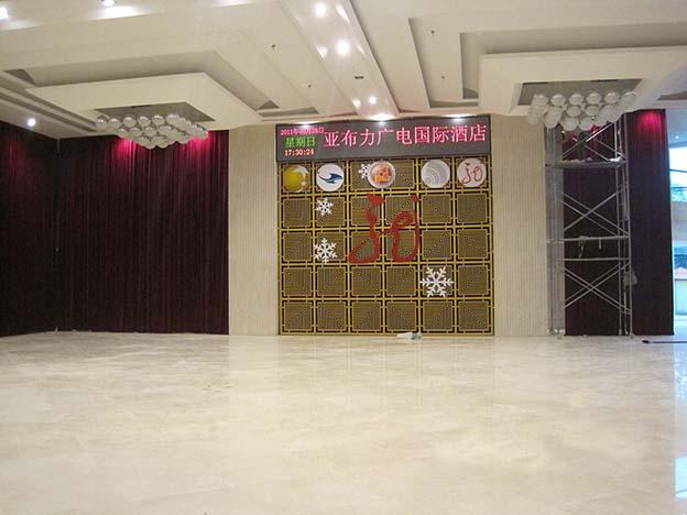 亚布力广万博手机版官网登陆舞台背景幕