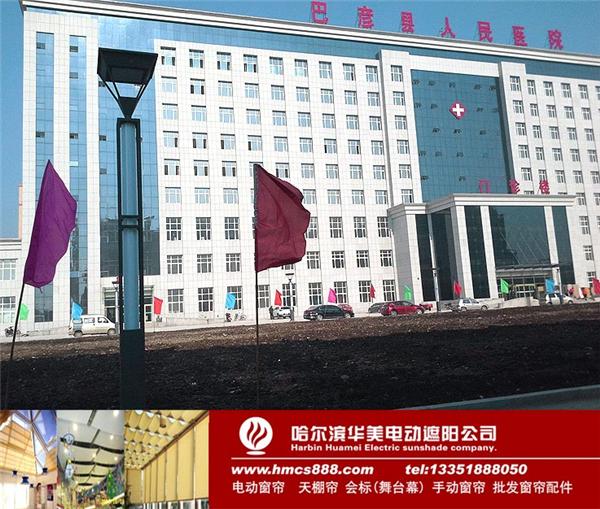 巴彦县人民医院万博手机版官网登陆新万博i客户端帘
